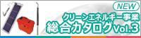 クリーンエネルギー事業 総合カタログVol.3