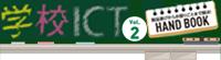 学校ICTカタログVol.2